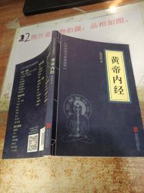 中华国学经典精粹·:黄帝内经