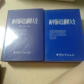 新中国司法解释大全+新中国司法解释大全增补本