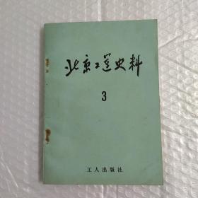 北京工运史料 3 第三期