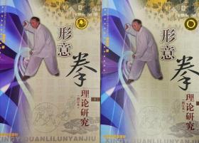 正版 形意拳理论研究 修订版 上下册 曹自清著
