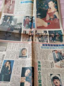 蔡少芬彩页90年代报纸一张 4开