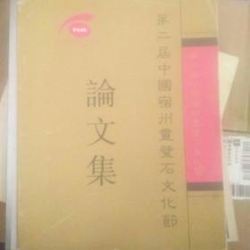 第三届中国宿州灵璧石文化节论文集