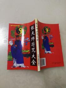 张天师符咒大全(九九品)