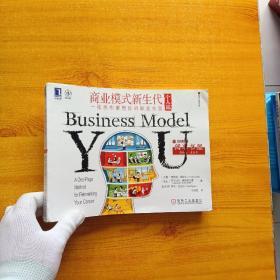 商业模式新生代(个人篇):一张画布重塑你的职业生涯【馆藏】