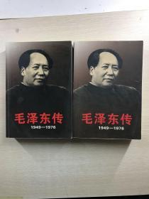 毛泽东传:1949-1976(上下)正版现货、内页干净(2003年12月1印1印)