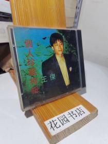 王杰个人珍藏特辑(CD专辑)光盘全新无划痕 实物拍摄