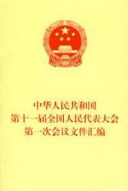 中华人民共和国第十一届全国人民代表大会第*次会议文件汇编❤ 全国人民代表大会常务委员会办公厅 编 人民出版社9787010069029✔正版全新图书籍Book❤