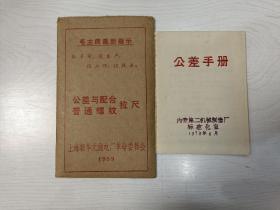 公差与配合普通螺纹拉尺(带函套)、公差手册
