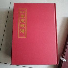 古滕裴氏族谱(卷二)