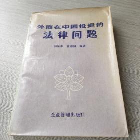 外商在中国投资的法律问题
