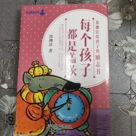 郑渊洁给孩子的励志书:每个孩子都是盖茨