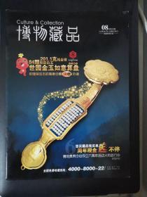 博物藏品(2011年第8期)