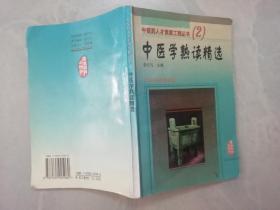 中医学熟读精选