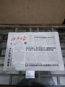 江西日报 2019年8月14日