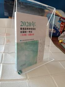 2020年普通高等学校招生全国统一考试(天津卷) 试题分析