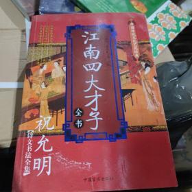 江南四大才子全书(第3卷):唐伯虎诗文书画全集