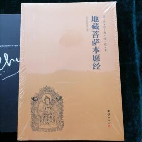 国学经典诵读本  地藏菩萨本愿经