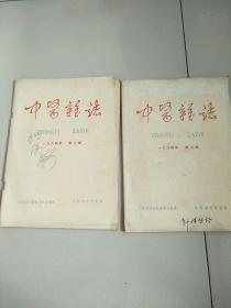 中医杂志 1964年 7 8 第七期 第八期 两本合售 参看图片