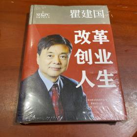 瞿建国:改革创业人生(金融文化丛书)