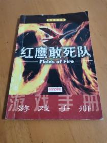 简体中文版——红鹰敢死队游戏手册(无光盘)