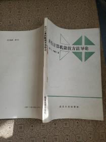 并行计算机数值方法导论 审校者徐绪海签名赠送本