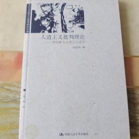 人道主义批判理论——东欧马克思主义述评/当代马克思主义哲学研究文库(内页干净未翻阅)