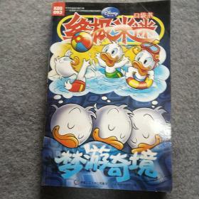 终极米迷口袋书 梦游奇境(93)