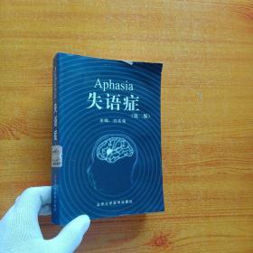 失语症  第二版【书内有水渍  看图】