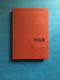 中国60年长篇小说典藏  钟鼓楼新 一版一印4千册