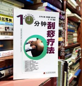 《10分钟刮痧疗法》辽宁科学技术出版社/一版三印