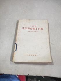 上海市中学历史基本训练 (供高中三年级用)