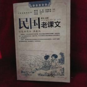 民国老课文(第2辑)(彩色插图本)(典藏版)