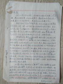志洪致熊同祝信札二页。。