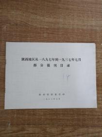陕西地区从一八九七年到一九三七年七月部分报刊目录。