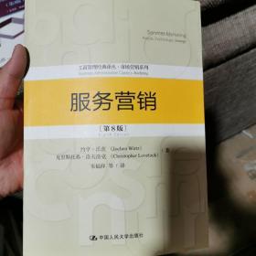 服务营销(第8版)(工商管理经典译丛·市场营销系列)