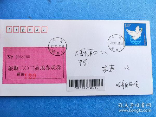 旅顺二0三高地(双票实寄封)(2020.1.7.大连旅顺邮政日戳)