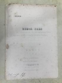 供批判用:张春桥写的一首反动诗