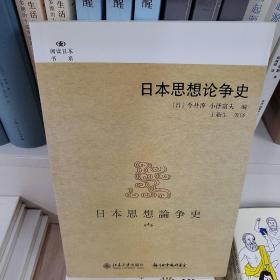 日本思想论争史(一版一印)