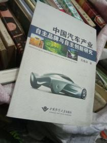 中国汽车产业自主品牌与自主创新研究
