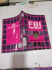 FBI犯罪心理分析
