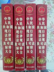 中华人民共和国现行法律法规及司法解释大全(1999年最新增订版)全四册