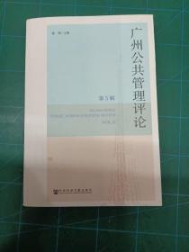 广州公共管理评论(第5辑)