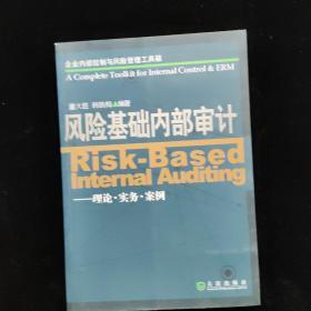 企业内部控制与风险管理工具箱·风险基础内部审计:理论·实务·案例