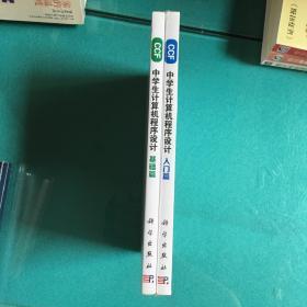 CCF中学生计算机程序设计 入门篇/基础篇(塑封95品新书)