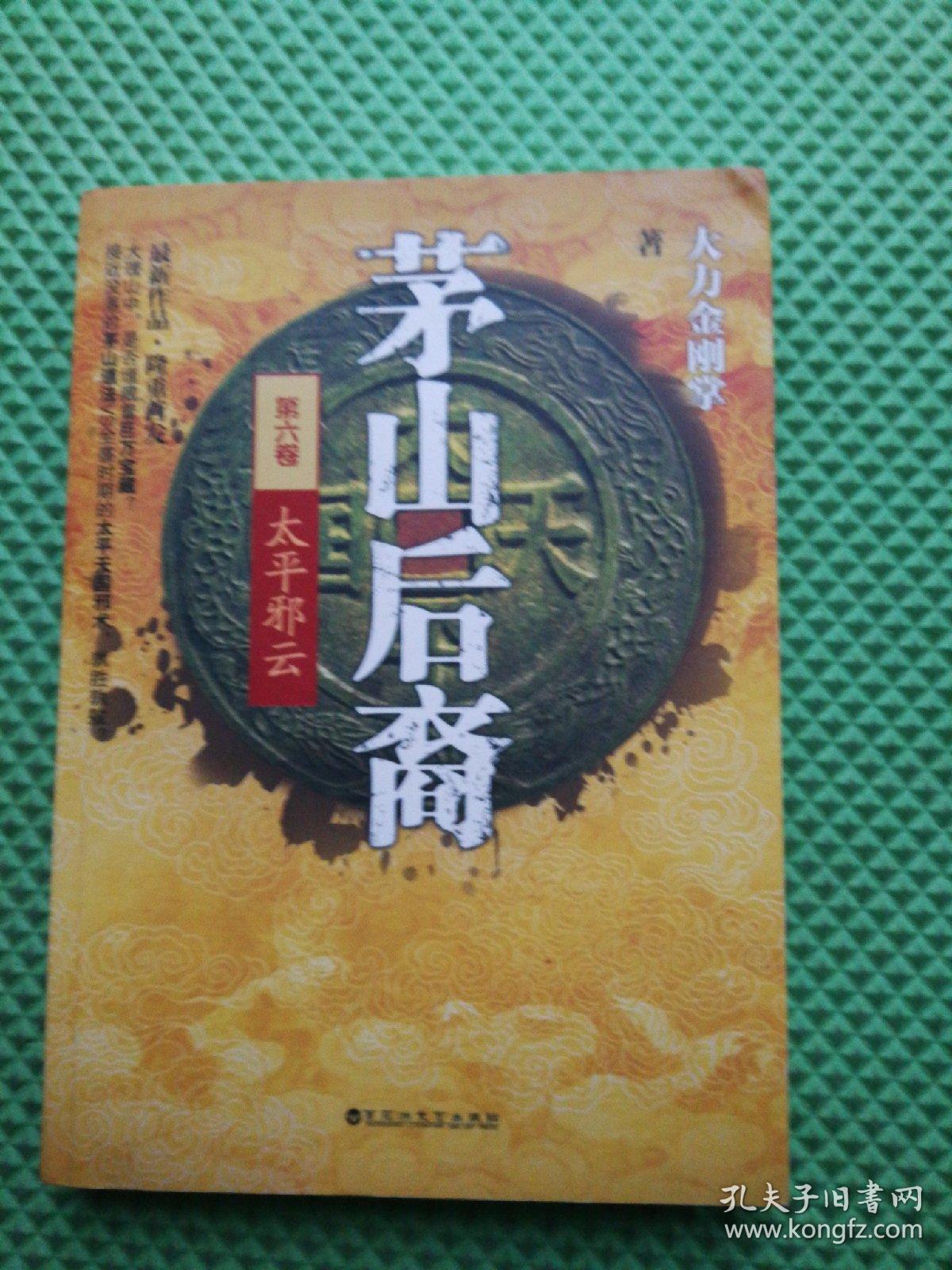 茅山后裔   第6卷太平邪云