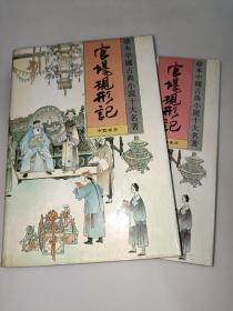 官场现形记 1.2两本 珍本中国古典小说十大名著   精装  一版一印