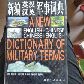 新编 英汉 汉英 军事词典