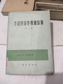 李嘉图著作和通信集 第三卷