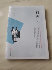 向南方(实力榜·中国当代作家长篇小说文库)