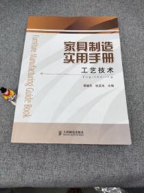 家具制造实用手册:工艺技术